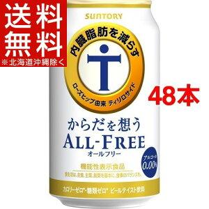 サントリー からだを想うオールフリー ノンアルコールビール(350ml*48本セット)【オールフリー】【送料無料(北海道、沖縄を除く)】