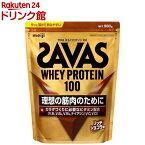 ザバス ホエイプロテイン100 リッチショコラ味(1050g(約50食分))【2shdrk】【sav03】【ザバス(SAVAS)】