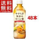 やすらぎ気分のコーン茶(500mL*48本)[コーン茶]【送料無料(北海道、沖縄を除く)】