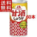 森永 甘酒 しょうが入り(190g*60本入)【送料無料(北海道、沖縄を除く)】