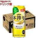 キリン 本搾りチューハイ レモン(500ml*24本)【rb_dah_kw_2】【本搾り】