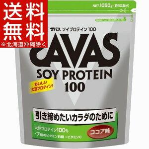 ザバス ソイプロテイン100(1.05kg)【ザバス(SAVAS)】[ザバス ココア ソイプロテイン100]