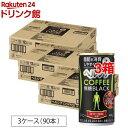 【訳あり】ヘルシアコーヒー 無糖ブラック(185g*30本入*3箱セット)【KHT03】【ヘルシア】