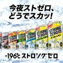 サントリー -196度 ストロングゼロ ダブルレモン(350ml*48本セット)【-196度 ストロングゼロ】