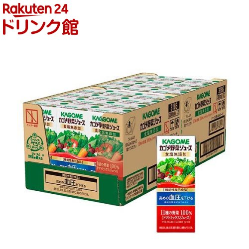 カゴメ 野菜ジュース 食塩無添加(200mL*24本セット)