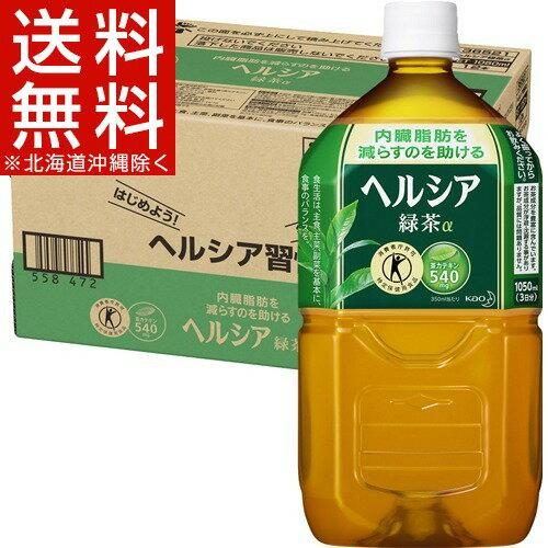 ★さらに15%OFF!【訳あり】花王 ヘルシア 緑茶105L12本入が送料無料4978円&995pt還元!