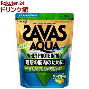 ザバス アクア ホエイプロテイン100 グレープフルーツ風味 約40食分(840g)【sav03】【ザバス(SAVAS)】
