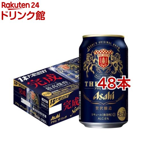 アサヒザ・リッチ缶(350ml*48本セット) アサヒザ・リッチ