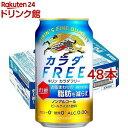キリン カラダFREE(カラダフリー) ノンアルコール(350ml*48本セット)【kh0】【カラダFREE(カラダフリー)】