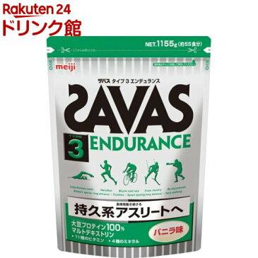ザバス タイプ3 エンデュランス バニラ味(1.155kg(約55食分))【sav02】【ザバス(SAVAS)】