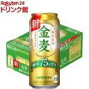 サントリー 金麦 糖質75%オフ(500ml*24本入)【金...