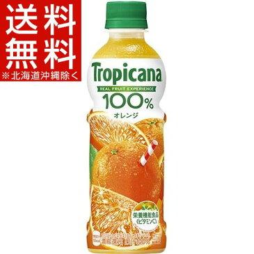 トロピカーナ100%ジュース オレンジ(330mL*24本入)【トロピカーナ】【送料無料(北海道、沖縄を除く)】