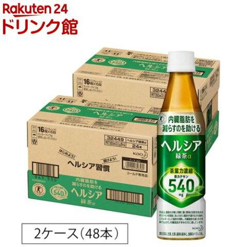 【訳あり】ヘルシア 緑茶 スリムボトル(350ml*48本入)【ヘルシア】