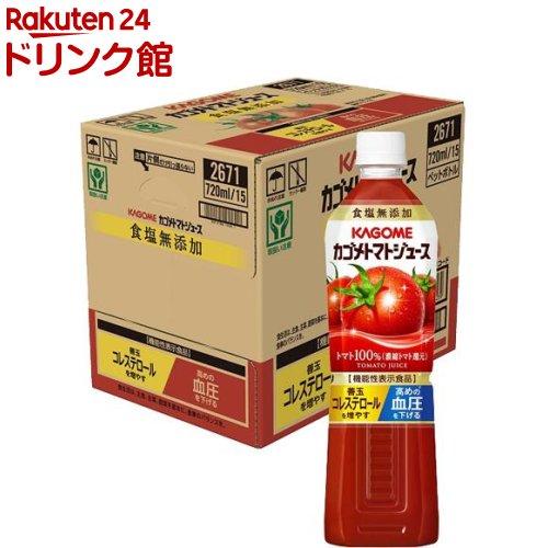 カゴメトマトジュース 食塩無添加 スマートPET(720ml*15本入)