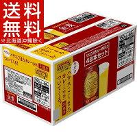 金麦ゴールドラガー48本まとめ買いセットハウスこくまろカレー8皿分*3個付き
