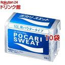 ポカリスエットパウダー(粉末) 10L用(10袋セット)【smr_2】【ポカリスエット】[スポーツドリンク]