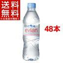 【訳あり】エビアン(500mL*24本入*2コセット)【エビアン(evian)】[ミネラルウォーター 500ml 48本 水]