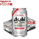 アサヒ ドライゼロ(350ml*48本セット)【ドライゼロ】