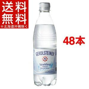 ゲロルシュタイナー 炭酸水(500mL*24本入*2コセット)【HLS_DU】【ゲロルシュタイ…