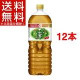 食事と一緒に十六茶 ダブル(2L*12本入)【十六茶】【送料無料(北海道、沖縄を除く)】