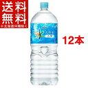 おいしい水 六甲(2L*6本入*2コセット)【HLS_DU】【六甲のおいしい水】[水 2l 1…