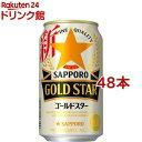 サッポロ GOLD STAR(350ml*48本セット)【s9b】【サッポロ GOLD STAR(ゴールドスター)】[ゴールドスター]