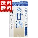 マルコメ 米糀から作った甘酒 LL ケース(125mL*18本入)【プラス糀】【送料無料(北海道、沖縄を除く)】