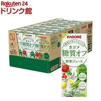 カゴメ 野菜ジュース 糖質オフ(200mL*24本入)