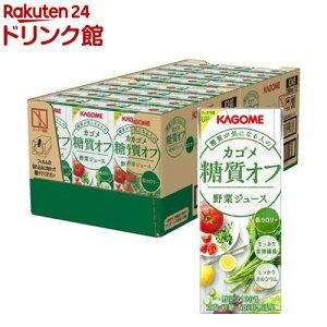 カゴメ 野菜ジュース 糖質オフ(200ml*24本入)【h3y】【q4g】【カゴメジュース】