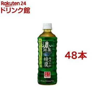 綾鷹 濃い緑茶 PET(525ml*48本セット)【綾鷹】
