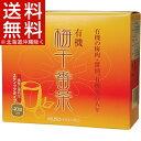 ムソー食品工業 有機梅干番茶 スティック(8g*40本入)[健康茶 お茶]【送料無料(北海道、沖縄を除く)】