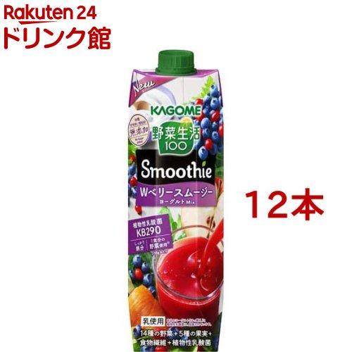 野菜生活100 Smoothie Wベリースムージー(1000g*12本セット)