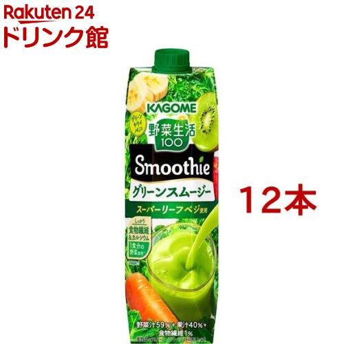 野菜生活100 Smoothie グリーンスムージーMix(1000g*12本セット)
