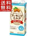 アーモンドミルク 砂糖不使用(1000mL*6本入)【マルサ...