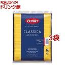 バリラ No.3(1.4mm) スパゲッティーニ 業務用(5kg*3コセット)【バリラ(Barilla)】[パ