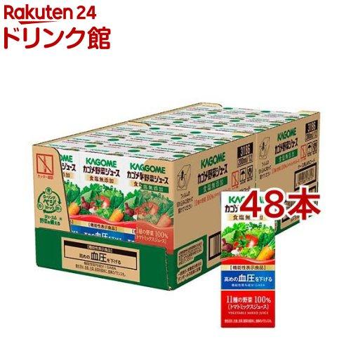 カゴメ 野菜ジュース 食塩無添加(200mL*48本セット)