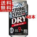サントリー -196℃ ストロングゼロ ドライ(350mL*48本セット)【送料無料(北海道、...