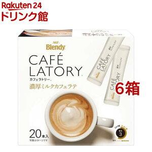 ブレンディ カフェラトリー スティック コーヒー 濃厚ミルクカフェラテ(10g*20本入*6箱セット)【ブレンディ(Blendy)】