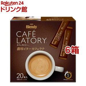ブレンディ カフェラトリー スティック コーヒー 濃厚ビターカフェラテ(9g*20本入*6箱セット)【ブレンディ(Blendy)】
