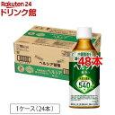 【訳あり】ヘルシア緑茶(350ml*24本入*2コセット)K