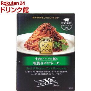 ハインツ 大人むけのパスタ 牛肉とイベリコ豚の粗びきボロネーゼ(130g*8袋入)【ハインツ(HEINZ)】