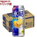 キリン 氷結 シチリア産レモン(500ml*24本)【氷結】