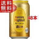 サントリー 角ハイボール 濃いめ 缶(350mL*48本セット)【送料無料(北海