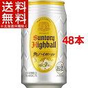 サントリー 角ハイボール 缶(350mL*48本セット)【送料無料(北海道、沖縄