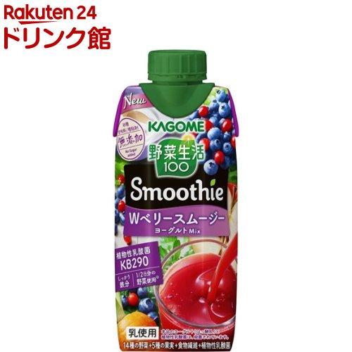 野菜生活100 Smoothie Wベリー&ヨーグルトMix(330mL*12本)