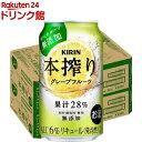 キリン 本搾りチューハイ グレープフルーツ(350ml*48本セット)【kh0】【本搾り】