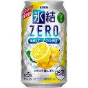 キリン 氷結ZERO シチリア産レモン(350ml*48本セット)【kb8】【氷結】