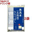令和元年産 無洗米 北海道産ななつぼし(5kg*2袋セット/10kg)