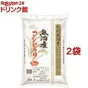 令和元年産 魚沼産コシヒカリ 特別栽培米(5kg*2袋セット/10kg)