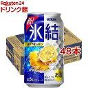 キリン 氷結 シチリア産レモン(350ml*48本セット)【kh0】【氷結】